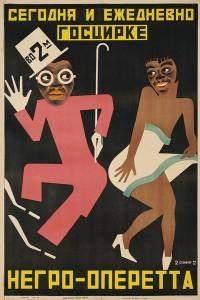plakat za Kamerni pozorište